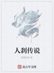 《人刹传说》作者:临风倾贞