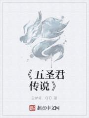 《《五圣君传说》》作者:云梦轩.QD