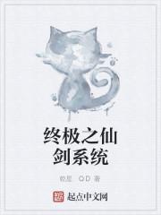 《终极之仙剑系统》作者:乾星.QD