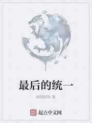 《最后的统一》作者:越剑吴钩