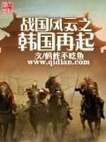 《战国风云之韩国再起》作者:蚂蚱不吃鱼