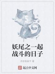 《妖尾之一起战斗的日子》作者:吉尔伽美十