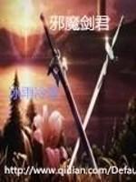 《绝对神域之剑指异界》作者:冰雨冷落