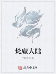 《梵魔大陆》作者:千叶飘香