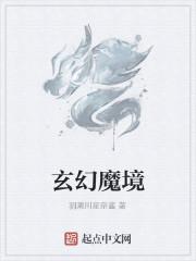 《玄幻魔境》作者:羽濑川星奈酱