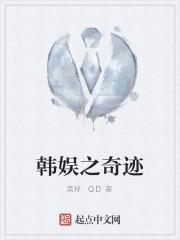 《韩娱之奇迹》作者:菜籽.QD