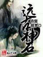 《远古神石》作者:香馨似梦.QD