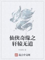 《仙侠奇缘之轩辕无道》作者:钟紫阳