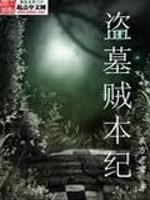 《盗墓贼本纪》作者:东方老鬼