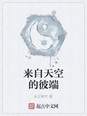 《来自天空的彼端》作者:长江骑士