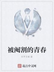 《被阉割的青春》作者:天平王城