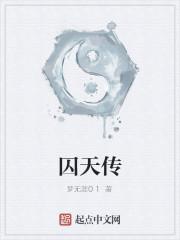 《囚天传》作者:梦无涯01