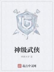 《神级武侠》作者:明唐大梦