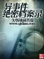 《异事件绝密档案录》作者:饭钵藏菩提