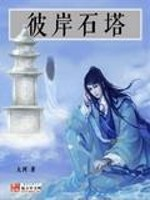 《彼岸石塔》作者:王泉