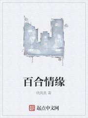 《百合情缘》作者:晓凤凰