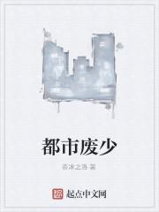 《都市废少》作者:苍冰之洛
