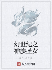 《幻世纪之神族圣女》作者:半白.QD