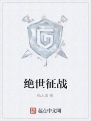 《绝世征战》作者:陆天凌