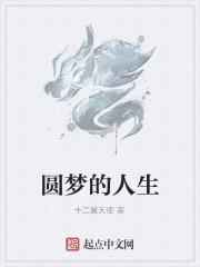 《圆梦的人生》作者:十二翼天使
