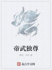 《帝武独尊》作者:璟铨.QD