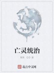 《亡灵统治》作者:瑰洱.QD