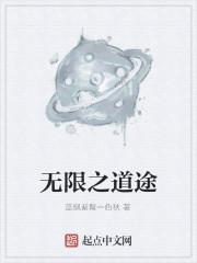 《无限之道途》作者:蓝枫紫髯一色秋