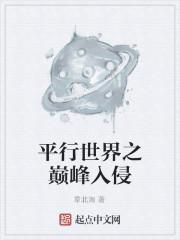 《平行世界之巅峰入侵》作者:章北海