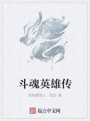 《斗魂英雄传》作者:苦海藏镜人.QD