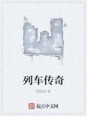 《列车传奇》作者:涟径峡