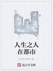 《人生之人在都市》作者:小学生写作文