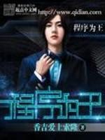 《程序为王》作者:香吉爱上索隆