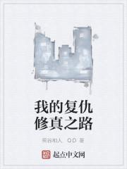 《我的复仇修真之路》作者:桐谷和人.QD
