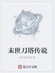 《末世刀塔传说》作者:爱吃猫的死鱼