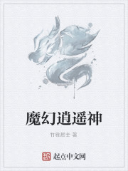 《魔幻逍遥神》作者:竹雅居士