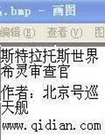 《巡查官的世界之旅》作者:北京号巡天舰