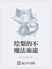 《绘梨的不魔法旅途》作者:东方云稚生