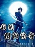 《我的阴阳传奇》作者:萧瑟寒江雪