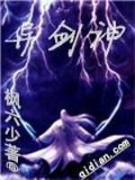 《异剑神》作者:枫六少