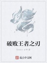 《破败王者之刃》作者:Sword林