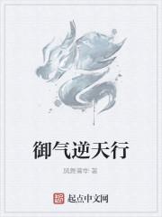 《御气逆天行》作者:风舞菁华
