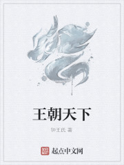 《王朝天下》作者:钟王氏