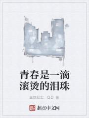 《青春是一滴滚烫的泪珠》作者:三世红尘.QD