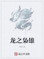 《三界枭雄》作者:章小新
