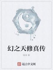 《幻之天修真传》作者:瑾瑾
