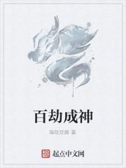 《百劫成神》作者:海吃豆腐