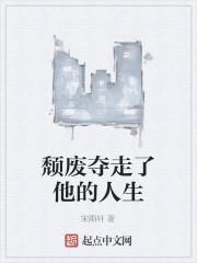 《颓废夺走了他的人生》作者:宋雨轩
