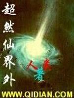 《超然仙界外》作者:北川问剑