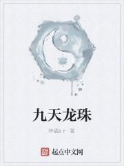 《九天龙珠》作者:神话er