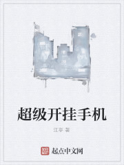 《超级开挂手机》作者:江亭